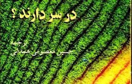 ایرانی ها چه رویایی در سر دارند؟