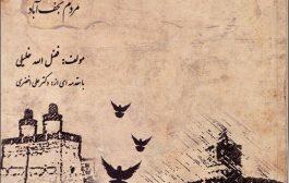 مقدمهای بر تاریخ و فرهنگ مردم نجف آباد