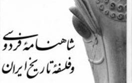 شاهنامهٔ فردوسی و فلسفهٔ تاریخ ایران