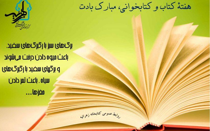 روز کتاب و کتابخوانی مبارک