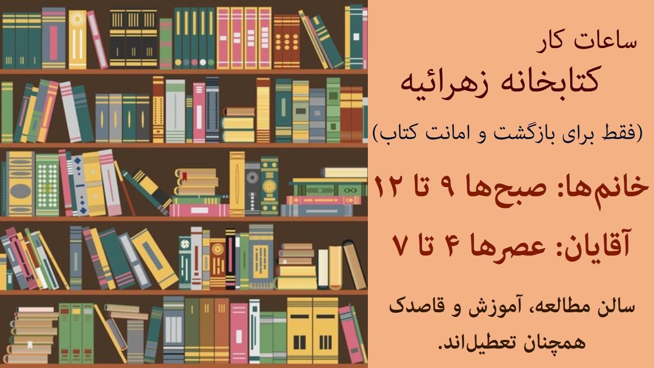 بازگشایی بخش کتابداری کتابخانه